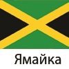 <a href='http://barbados.kh.ua/jamaica/' style='color: red; text-decoration: none; font-size: 1.2em;'>Ямайка</a>